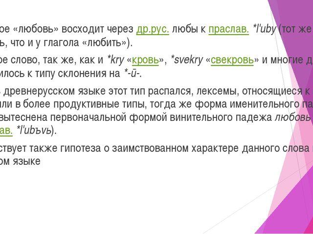 Русское «любовь» восходит черездр.рус.любыкпраслав.*l'uby(тот же корень...
