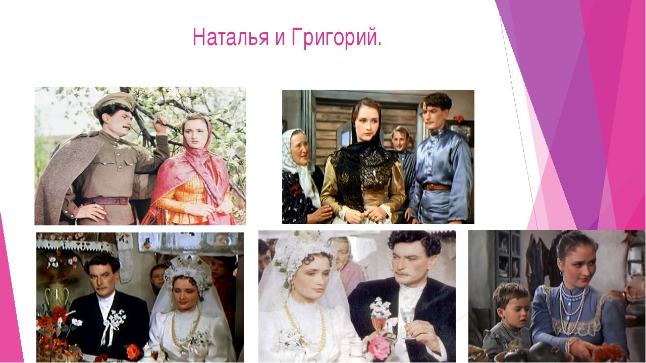 Наталья и Григорий.
