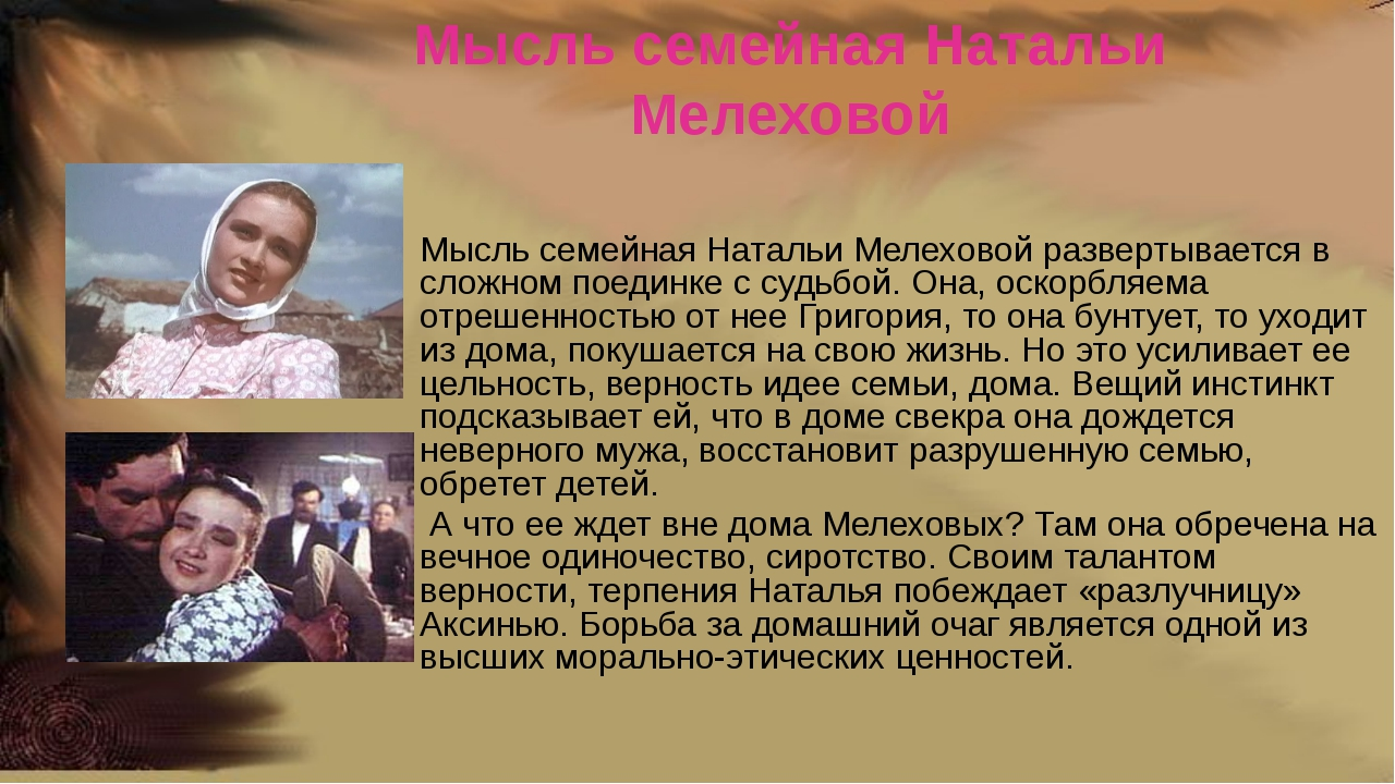 Мысль семейная Натальи Мелеховой Мысль семейная Натальи Мелеховой развертыва...