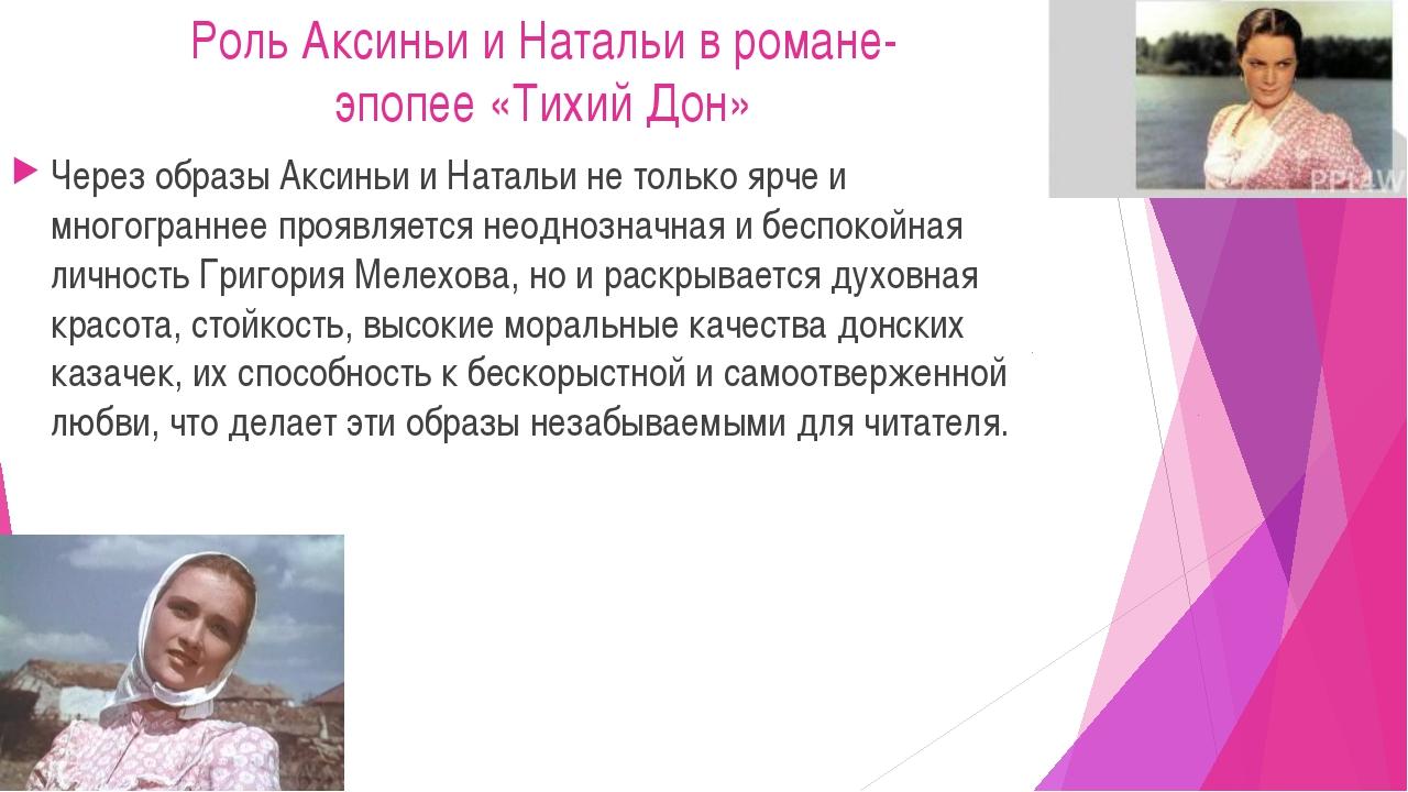 Роль Аксиньи и Натальи в романе-эпопее «Тихий Дон» Через образы Аксиньи и Нат...