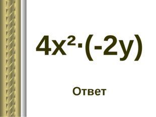 4х²·(-2y) Ответ