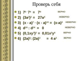 Проверь себя 1) 75 ∙ 74 = 79 ВЕРНО 2) (3а2)2 = 27а4 НЕВЕРНО 3) (x - a)7 ∙ (x