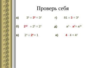 Проверь себя а) 35  33 = 32 г) 81  3 = 33 б) 212  25 = 27 д) а3 ∙ а7=
