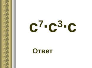 c7·c3·c Ответ