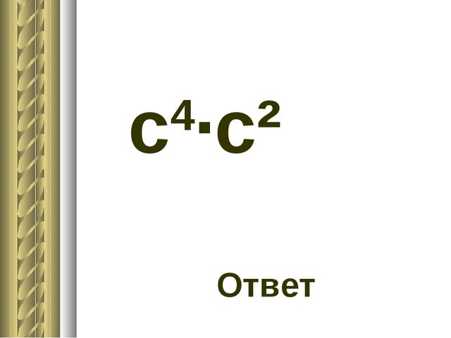 c4·c² Ответ