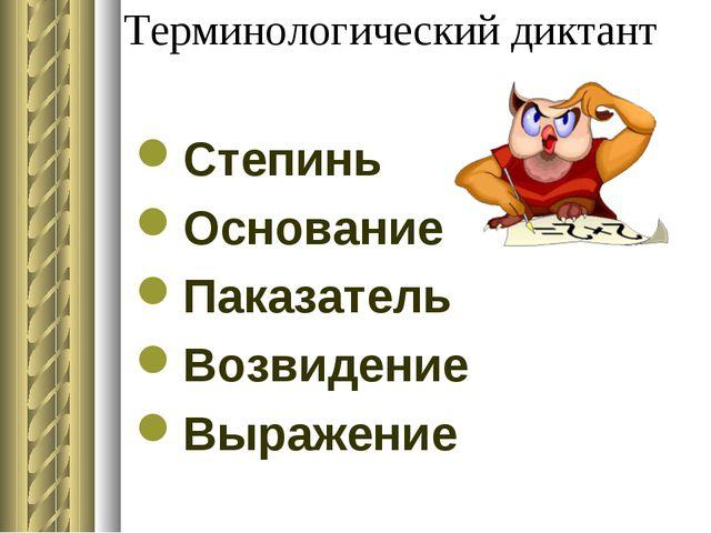 Терминологический диктант Степинь Основание Паказатель Возвидение Выражение