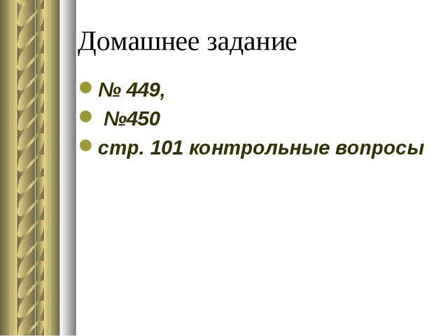 Домашнее задание № 449, №450 стр. 101 контрольные вопросы