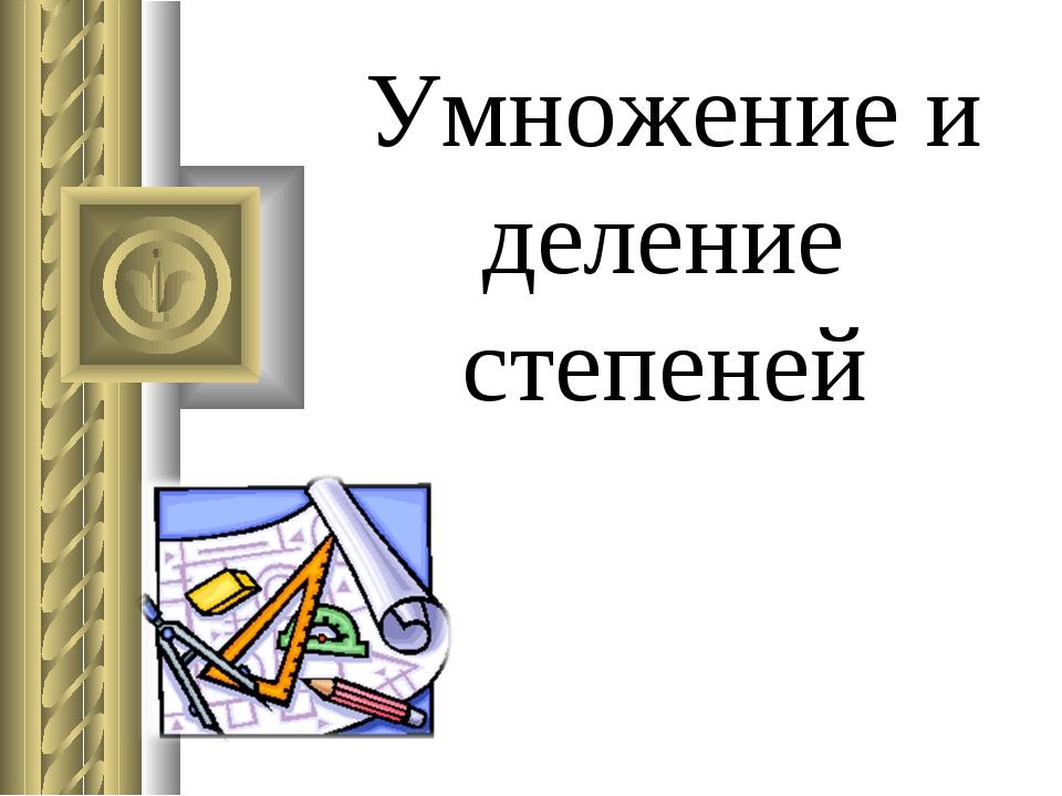 Умножение и деление степеней