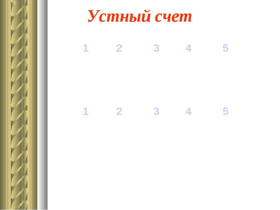 Устный счет 12345 12345