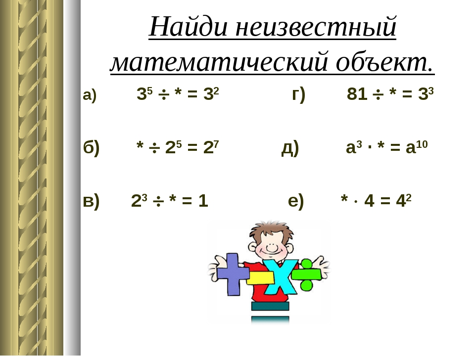 Найди неизвестный математический объект. а) 35  * = 32 г) 81  * = 33 б)...