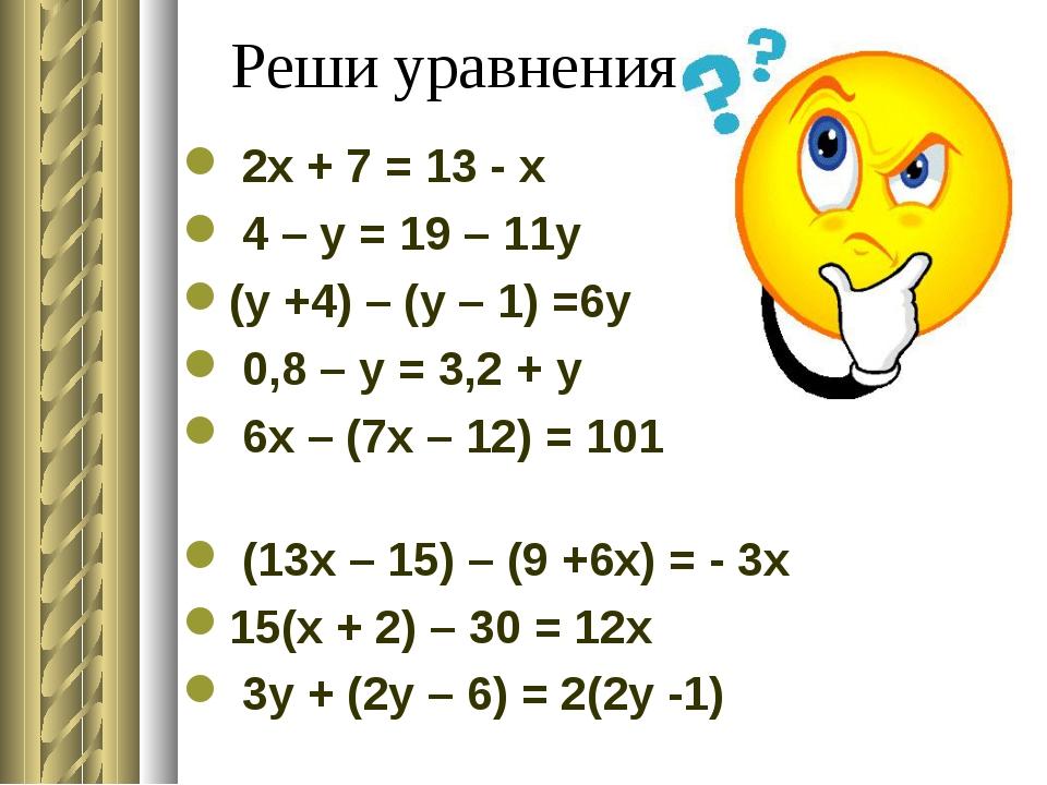 Реши уравнения 2x + 7 = 13 - x 4 – y = 19 – 11y (y +4) – (y – 1) =...