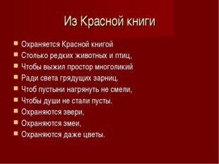 Из Красной книги Охраняется Красной книгой Столько редких животных и птиц, Чт