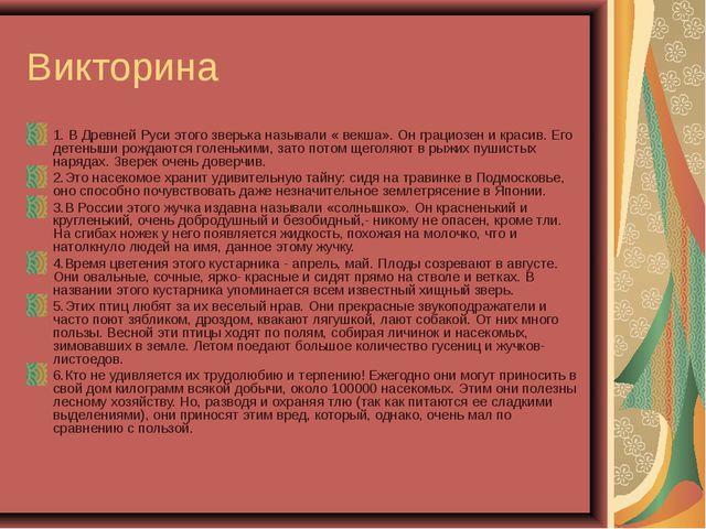 Викторина 1. В Древней Руси этого зверька называли « векша». Он грациозен и к...