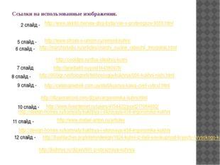 Ссылки на использованные изображения. 2 слайд - 5 слайд - 6 слайд - 7 слайд 8