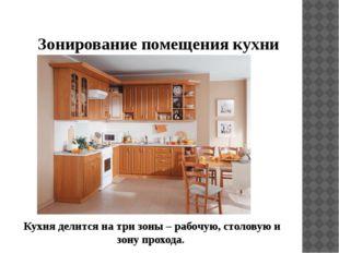 Зонирование помещения кухни Кухня делится на три зоны – рабочую, столовую и з