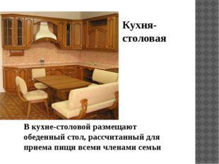 Кухня- столовая В кухне-столовой размещают обеденный стол, рассчитанный для п