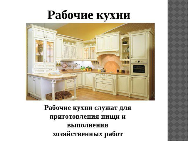 Рабочие кухни служат для приготовления пищи и выполнения хозяйственных работ...