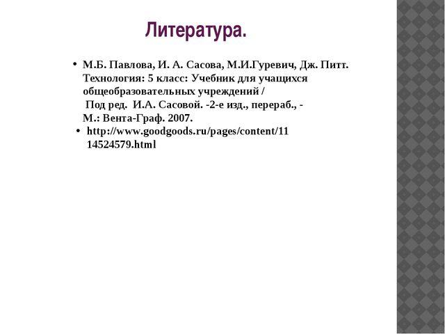 Литература. М.Б. Павлова, И. А. Сасова, М.И.Гуревич, Дж. Питт. Технология: 5...