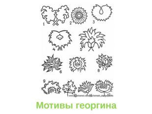 Мотивы георгина