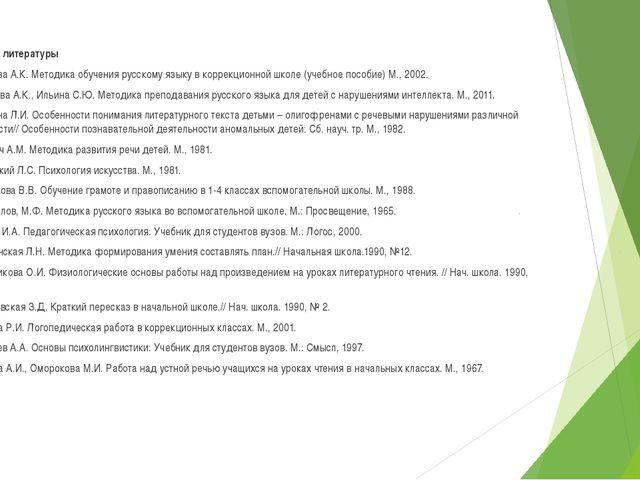 Шпаргалки По Методике Обучения Русскому Языку В Начальных Классах