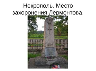Некрополь. Место захоронения Лермонтова.