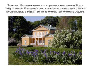 Тарханы…Половина жизни поэта прошло в этом имении. После смерти дочери Елизав