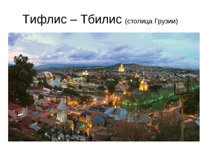Тифлис – Тбилис (столица Грузии)