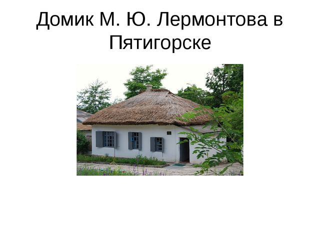 Домик М. Ю. Лермонтова в Пятигорске