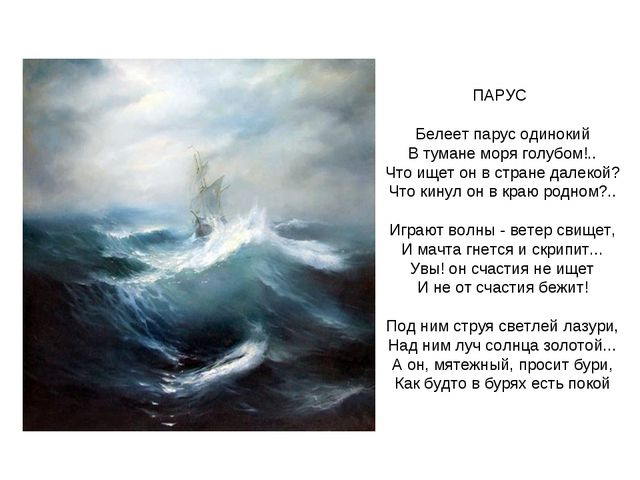 ПАРУС Белеет парус одинокий В тумане моря голубом!.. Что ищет он в стране дал...