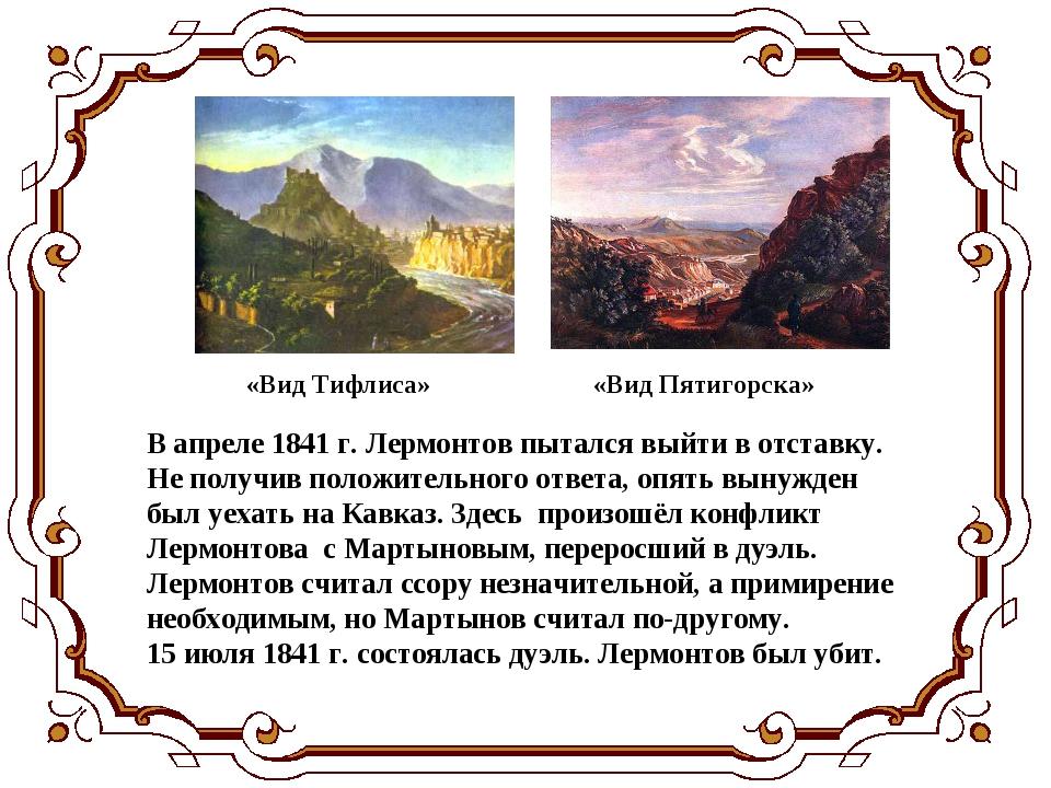 В апреле 1841 г. Лермонтов пытался выйти в отставку. Не получив положительног...