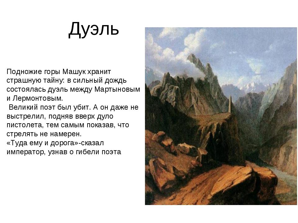 Дуэль Подножие горы Машук хранит страшную тайну: в сильный дождь состоялась...