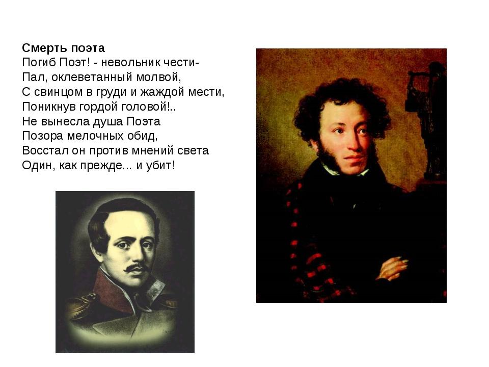 Смерть поэта Погиб Поэт! - невольник чести- Пал, оклеветанный молвой, С свинц...