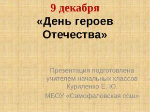 9 декабря «День героев Отечества» Презентация подготовлена учителем начальных
