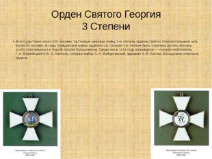 Орден Святого Георгия 3 Степени Всего удостоено около 650 человек. За Первую