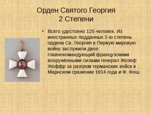 Орден Святого Георгия 2 Степени Всего удостоено 125 человек. Из иностранных п