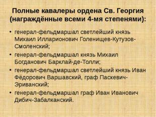 Полные кавалеры ордена Св. Георгия (награждённые всеми 4-мя степенями): генер