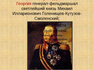 Полные кавалеры ордена Святого Георгия генерал-фельдмаршал светлейший князь М