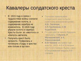 Кавалеры солдатского креста В 1915 году в связи с трудностями войны снизили с