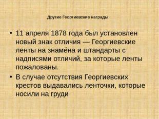 Другие Георгиевские награды 11 апреля 1878 года был установлен новый знак отл