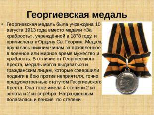Георгиевская медаль Георгиевская медаль была учреждена 10 августа 1913 года в