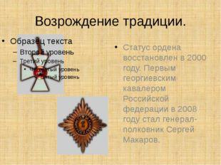 Возрождение традиции. Статус ордена восстановлен в 2000 году. Первым георгиев