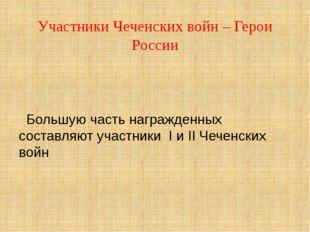 Участники Чеченских войн – Герои России Большую часть награжденных составляют