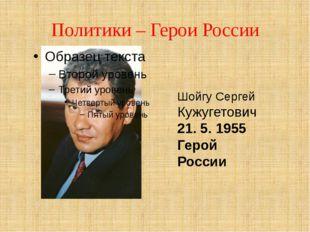 Политики – Герои России ШойгуСергей Кужугетович 21. 5. 1955 Герой России