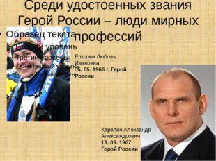 Среди удостоенных звания Герой России – люди мирных профессий КарелинАлексан
