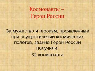 Космонавты – Герои России За мужество и героизм, проявленные при осуществлени