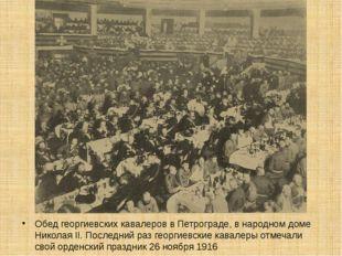 Обед георгиевских кавалеров в Петрограде, в народном доме Николая II. Послед