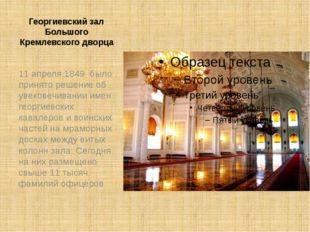 Георгиевский зал Большого Кремлевского дворца 11 апреля 1849 было принято реш