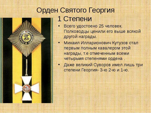 Орден Святого Георгия 1 Степени Всего удостоено 25 человек. Полководцы ценили...