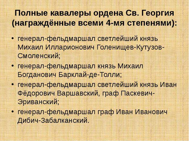 Полные кавалеры ордена Св. Георгия (награждённые всеми 4-мя степенями): генер...