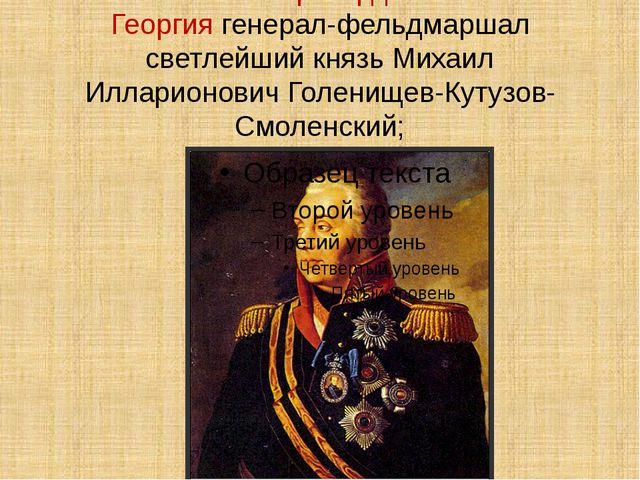 Полные кавалеры ордена Святого Георгия генерал-фельдмаршал светлейший князь М...